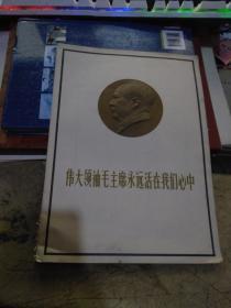 上海美术特刊《伟大领袖毛主席永远活在我们心中》画册