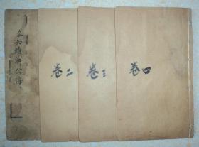 民国线装、【绣像六续济公传】、坑余生初稿、四册、四卷、四十回、全