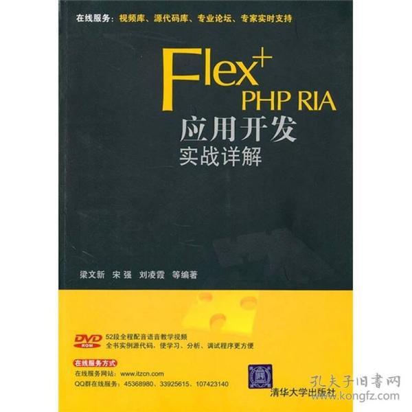 Flex+PHPRIA应用开发实战详解genesis教程v实战图片
