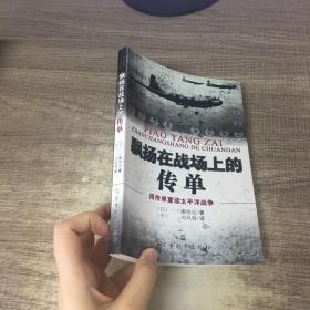 飘扬在战场上的传单:用传单重读太平洋战争