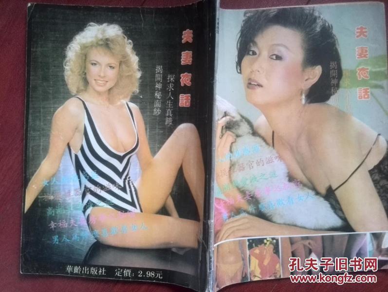 美女性生活影片_夫妻夜话1991一版一印,封面美女,性科学,性生活,性保健,性知识,女人的