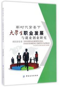 9787518032150新时代背景下大学生职业发展与就业创业研究