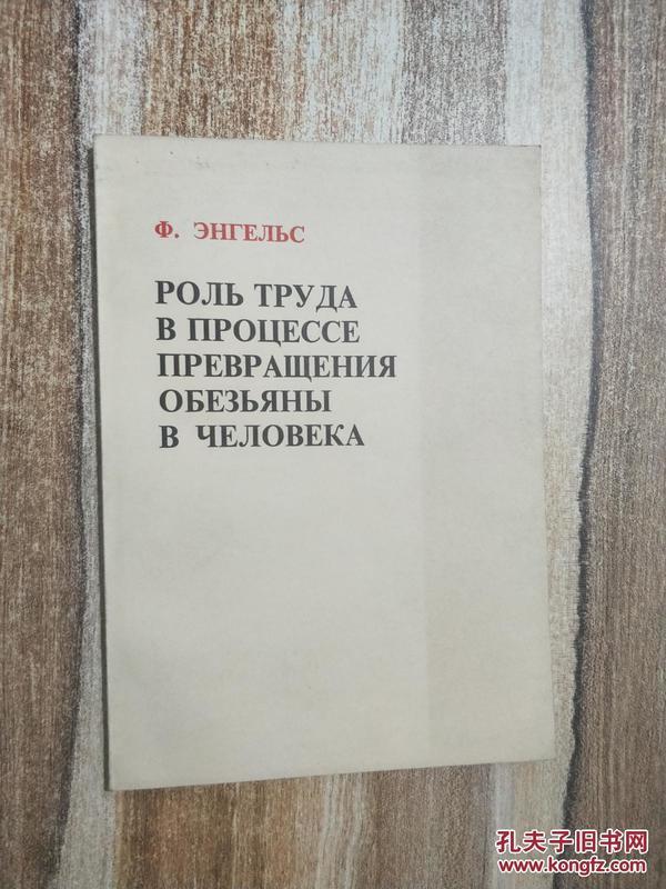 劳动在从猿到人转变过程中的作用 俄文版