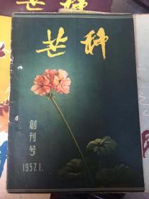 芒种1957年第1期 【创刊号】  2 6 7