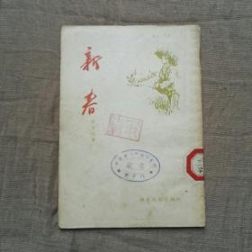 新春(  1954年  诗歌,作者于抗美援朝战地宣传过程中所作的诗歌)
