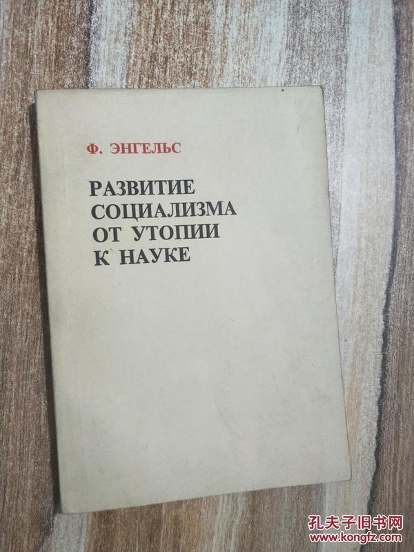 社会主义从空想到科学的发展 俄文版