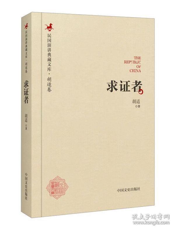 求证者/民国演讲典藏文库·胡适卷