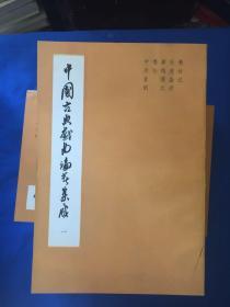 中国古典戏曲论著集成(1-10 全十册)【品佳】