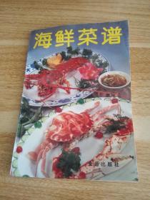 海鲜菜谱 货号BB6