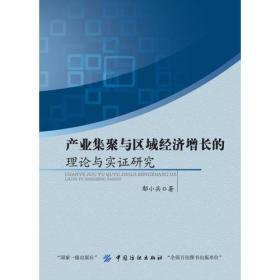 产业集聚与区域经济增长的理论与实证研究