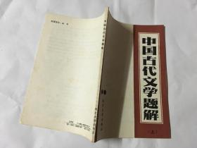 中国古代文学题解 上册