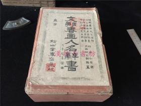 《支那书画人名辞书》4册全。收中国历代画家几千人,可按笔画和五十音图检索。大正八年线装初版。包邮