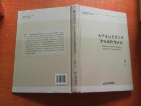 大学生马克思主义幸福观教育研究 16开精装 正版品好