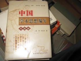 中国学术思想编年(先秦卷)私藏