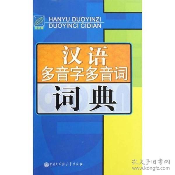 9787500082798汉语多音字多音词词典