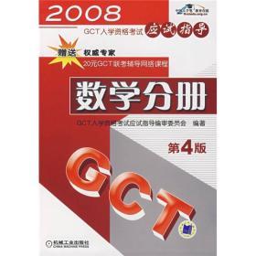 2008年GCT入学资格考试应试指导:数学分册(第4版)