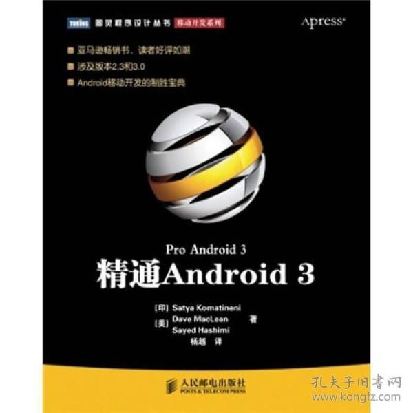 精通Android 3