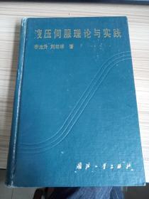 国防工业出版社《液压伺服理论与实践》精装仅印3000册