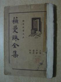苏曼殊全集:苏曼殊译作集