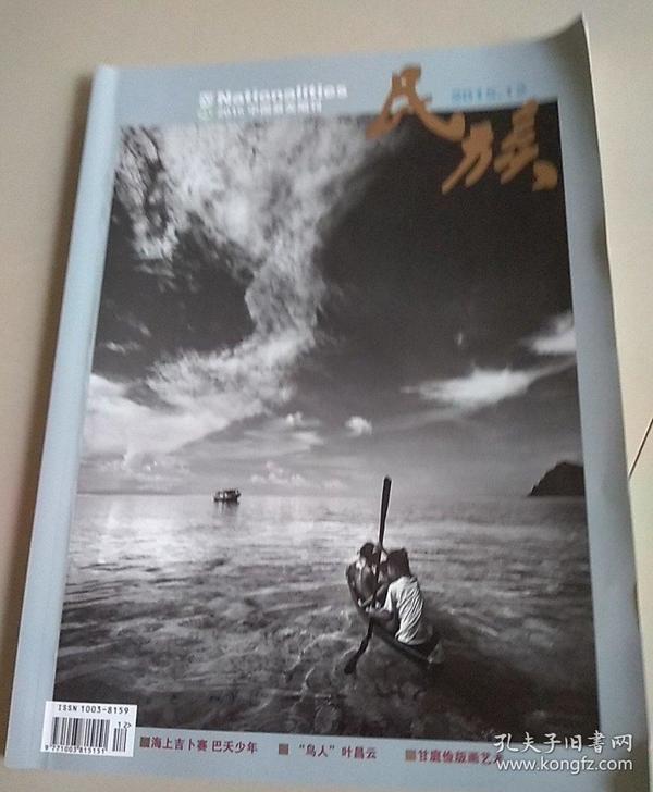 2015年.中国最美期刊《民族杂志》2015年第12期