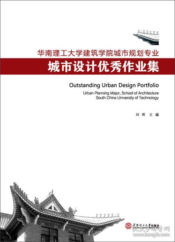 华南理工大学建筑学院城市规划封底城市设计优秀分析集无区位封面幼儿园建筑设计专业作业图片