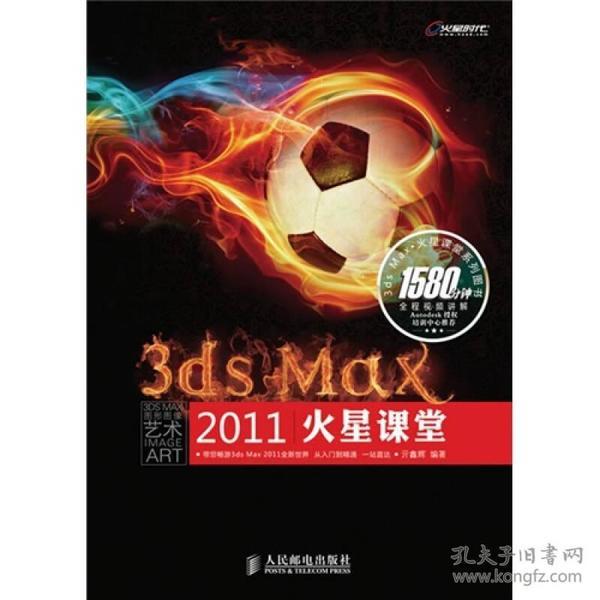 3ds Max 2011火星课堂