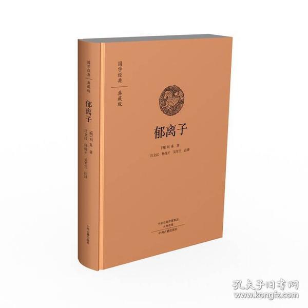 9787534874086国学经典 典藏版:郁离子(精装)