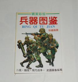 兵器图鉴珍藏画册 1995年1版1印