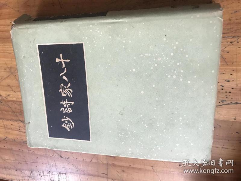 2581:民国24年再版《十八家诗抄》下册,精装本有书衣,