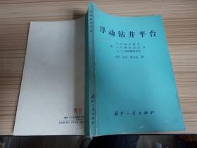 国防工业出版社《浮动钻井平台:结构与强度》仅印700册