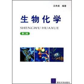 生物化学第二版2版