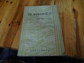 中国评剧剧目集成(作者签名本)