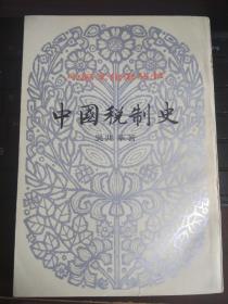 中国税制史(上下册)