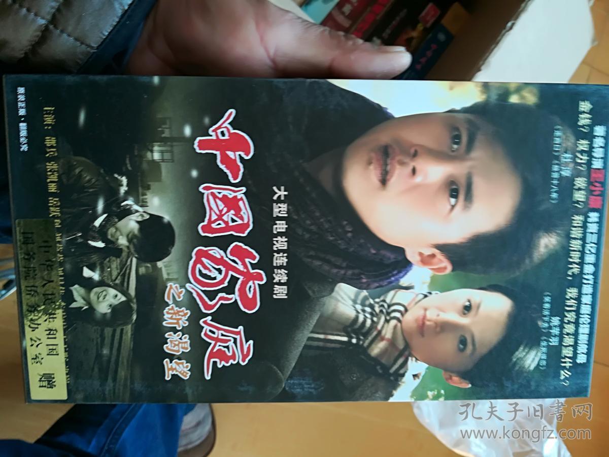 【中國家庭之新渴望(12dvd)電視劇光盤光碟】【全新未