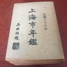民国三十六年上海市年鑑