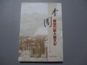 中国宽甸石柱人参文化