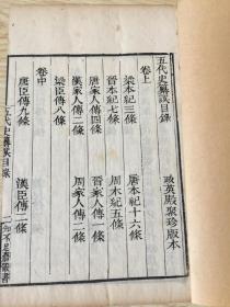 清知不足斋仿武英殿聚珍版《五代史纂误》一套三卷全。北宋史学家吴缜著,勇于举证文坛泰斗欧阳修在《新五代史》中的错误。极为大胆,不畏权威。