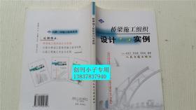 桥梁施工组织设计与实例 田克平 张志新 张铁成编著 人民交通出版社