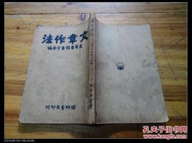 2903A:民国24年《文章作法》一册全,有英文签名