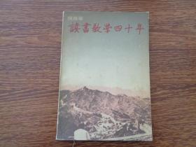 杨振宁读书教学四十年【1985年1版1印】