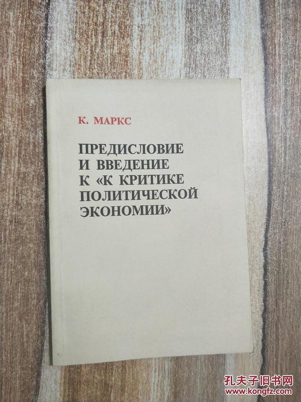 《政治经济学批判》序言、导言 俄文版