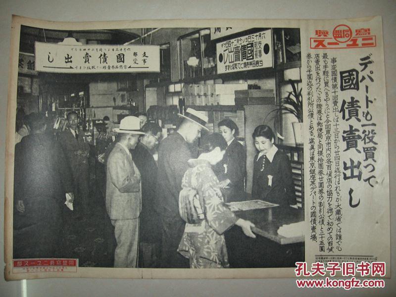 日本侵华罪证 1939年同盟写真特报 东京各百货店售卖支那事变国债