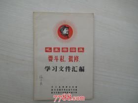 毛主席语录 要斗私,批修 学习文件汇编,有周恩来 ;林彪等同志讲话