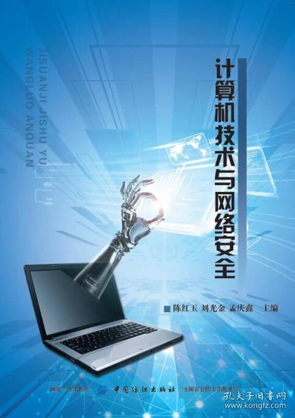 计算机技术与网络安全