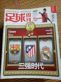 足球周刊(587,590,91,92,93,95,96,97,98,99,600至608)共19本合售