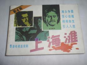 上海滩(第4集)