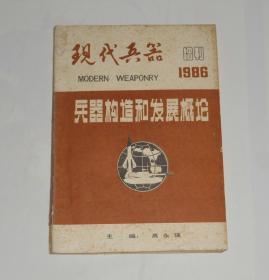 现代兵器1986年增刊(兵器构造和发展概论)