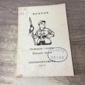俄语课外读物:小八路