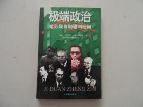 极端政治:前苏联首脑遇刺秘闻