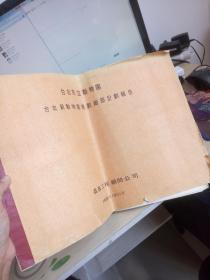 台北市立动物园 台北新动物园规划细部计划报告(8开中华民国六十八年十二月)品看图片